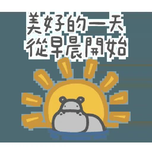 河馬仔 - Sticker 2