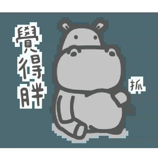 河馬仔 - Sticker 3
