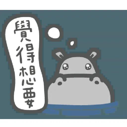 河馬仔 - Sticker 26
