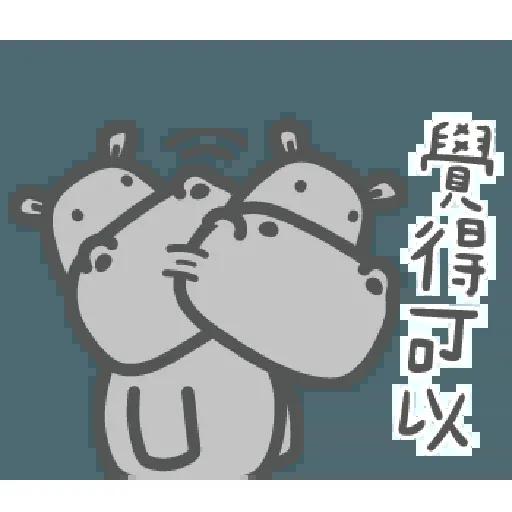 河馬仔 - Sticker 11