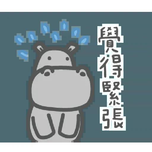 河馬仔 - Sticker 28