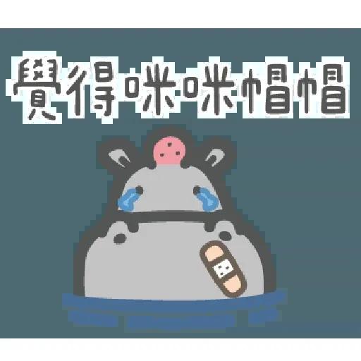 河馬仔 - Sticker 17
