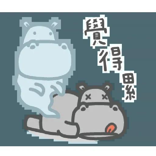 河馬仔 - Sticker 9