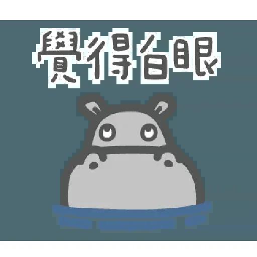 河馬仔 - Sticker 10