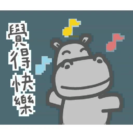 河馬仔 - Sticker 19