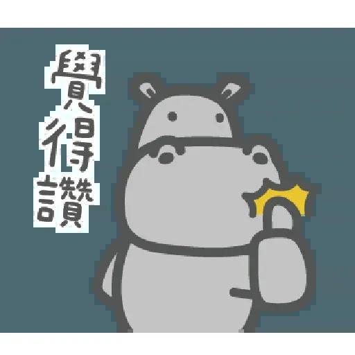 河馬仔 - Sticker 7