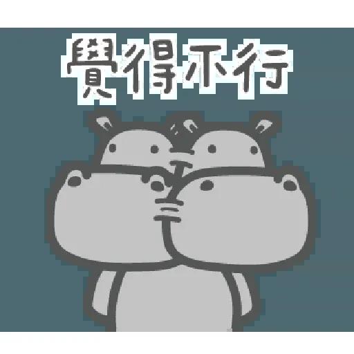 河馬仔 - Sticker 12