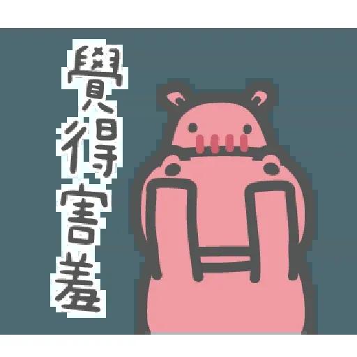 河馬仔 - Sticker 6