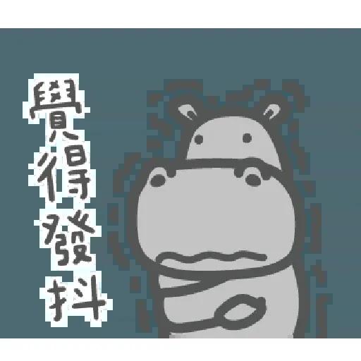 河馬仔 - Sticker 14