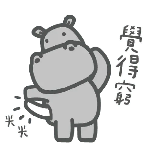 河馬仔 - Sticker 22