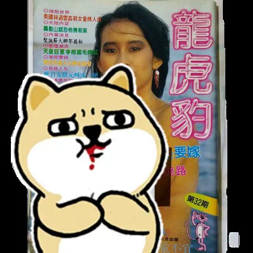 中國香港肥柴仔@6 - Sticker 5