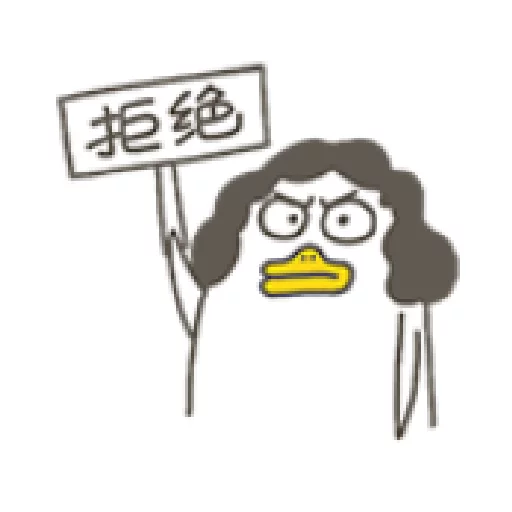 Liuduck1 - Sticker 13