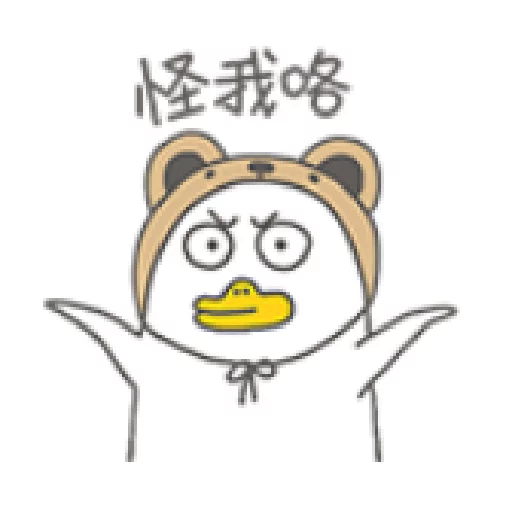Liuduck1 - Sticker 11