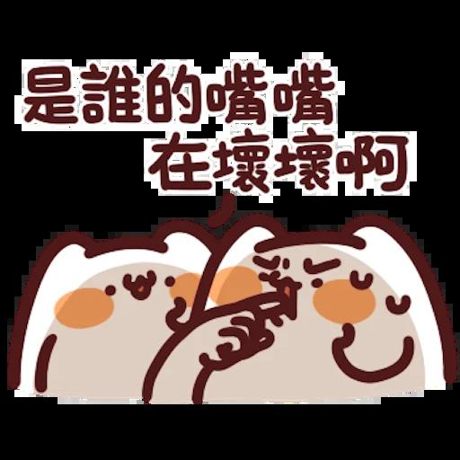 喵喵怪8 - Sticker 3