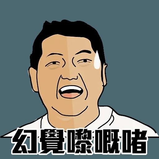 經典 - Sticker 9