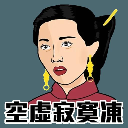 經典 - Sticker 17