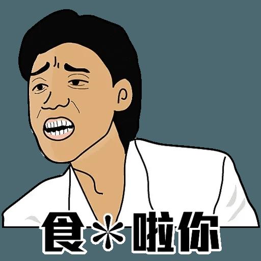 經典 - Sticker 5