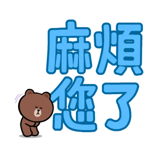Brown & friends 大字母 - Sticker 3