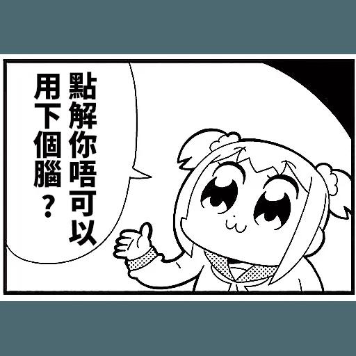 Saupei2 - Sticker 9