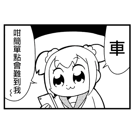 Saupei2 - Sticker 4