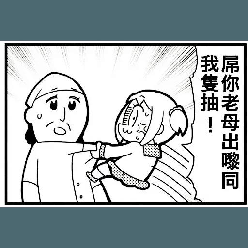 Saupei2 - Sticker 6