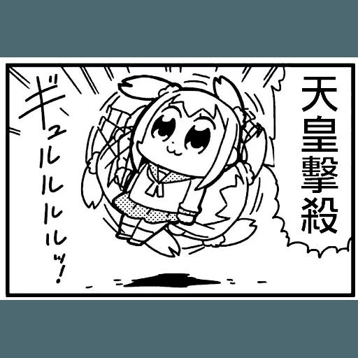Saupei2 - Sticker 2