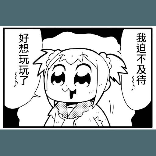 Saupei2 - Sticker 3