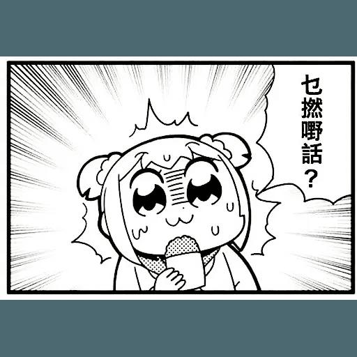 Saupei2 - Sticker 5