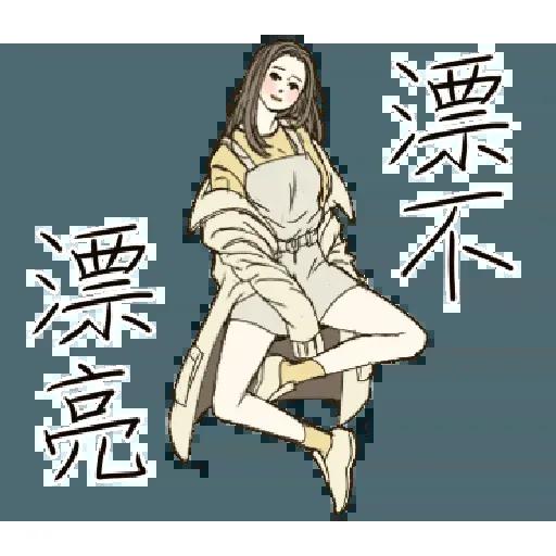 小性感 - Sticker 16