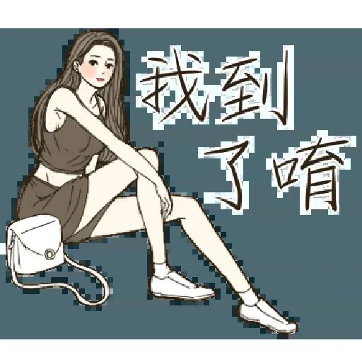 小性感 - Sticker 12