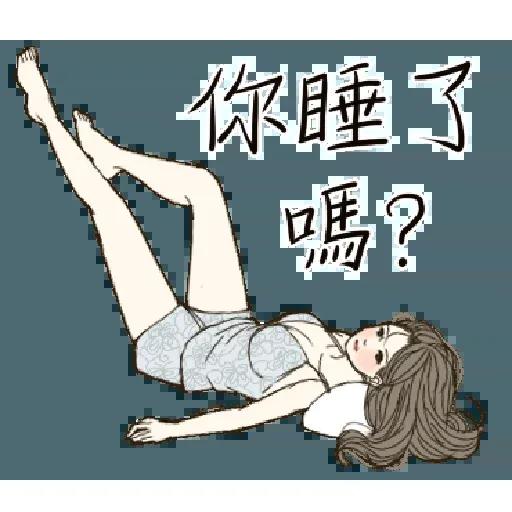 小性感 - Sticker 2
