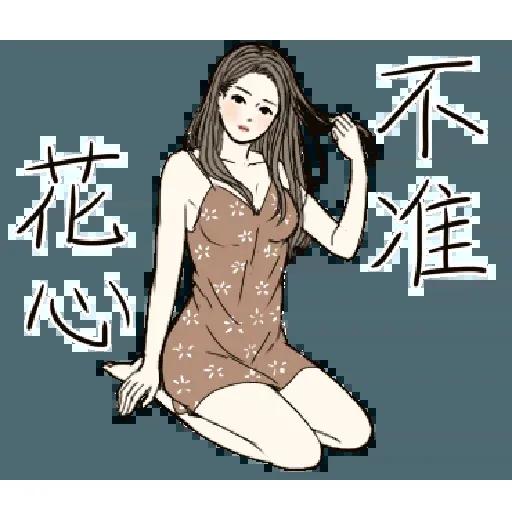 小性感 - Sticker 22