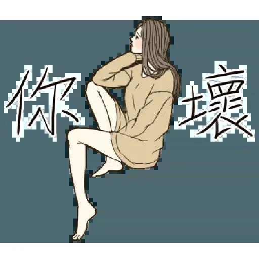 小性感 - Sticker 21
