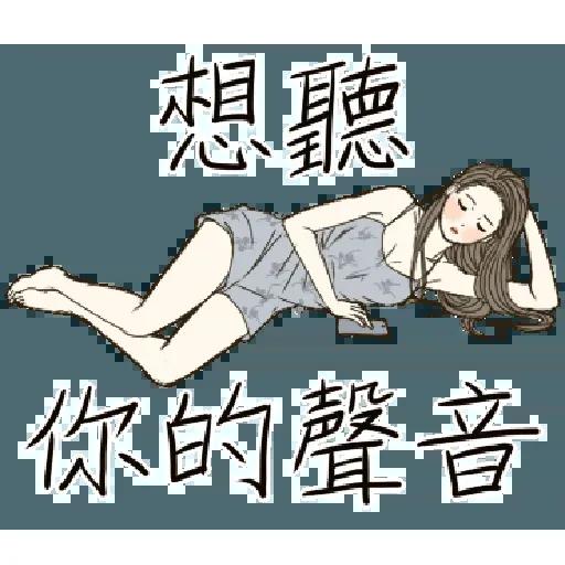 小性感 - Sticker 7