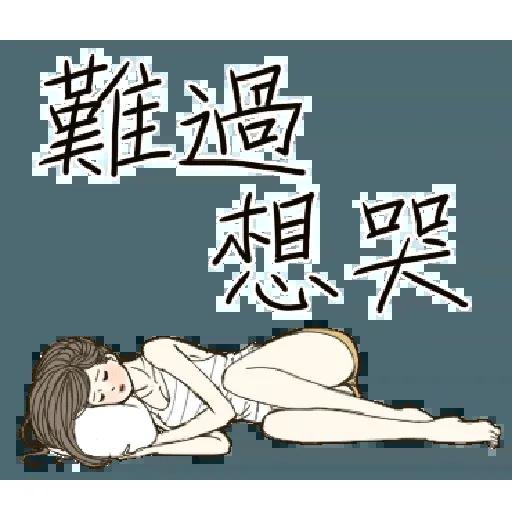 小性感 - Sticker 4