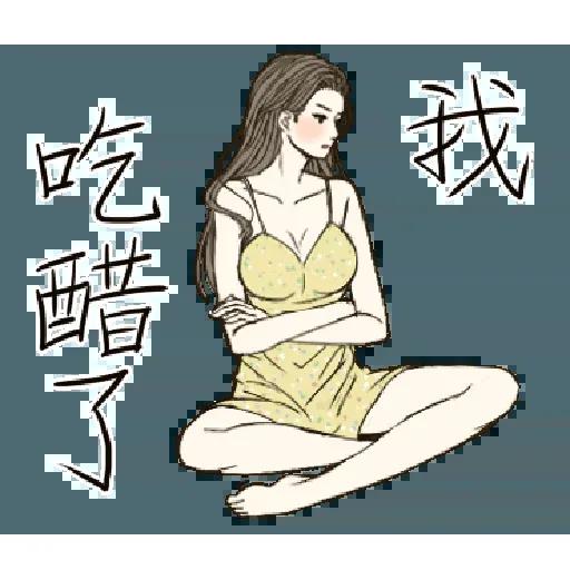 小性感 - Sticker 23