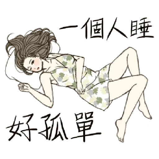 小性感 - Sticker 1