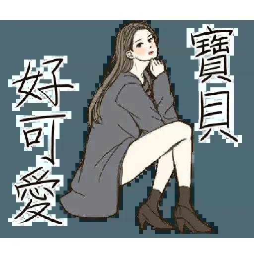 小性感 - Sticker 19