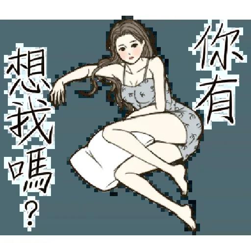 小性感 - Sticker 9