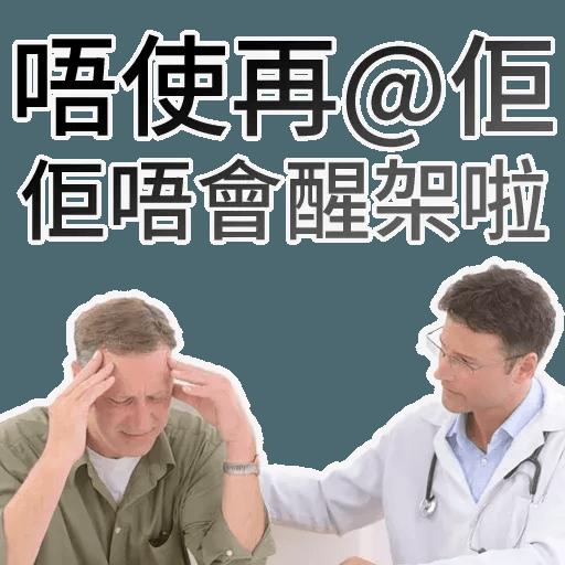 香港頻道日常 - Sticker 5