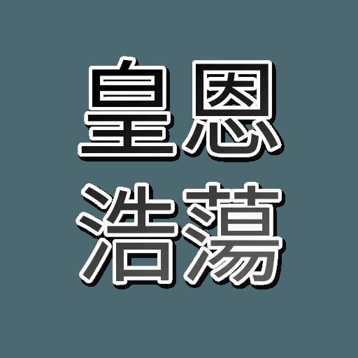 香港頻道日常 - Sticker 27