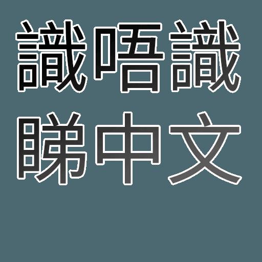 香港頻道日常 - Sticker 15