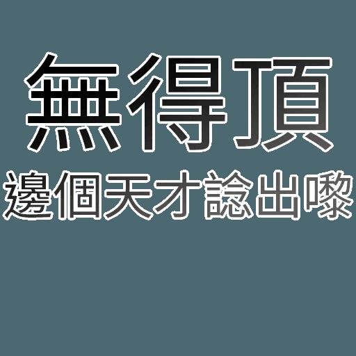 香港頻道日常 - Sticker 13