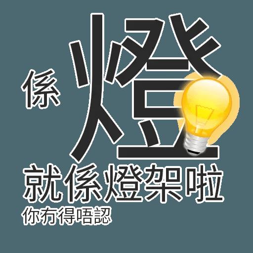 香港頻道日常 - Sticker 8