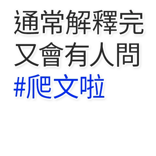 香港頻道日常 - Sticker 19