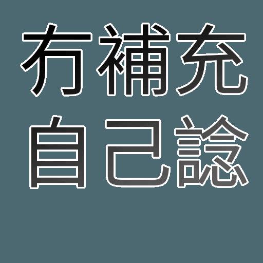 香港頻道日常 - Sticker 14