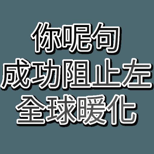 香港頻道日常 - Sticker 12
