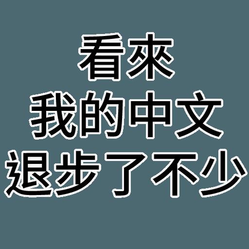 香港頻道日常 - Sticker 21