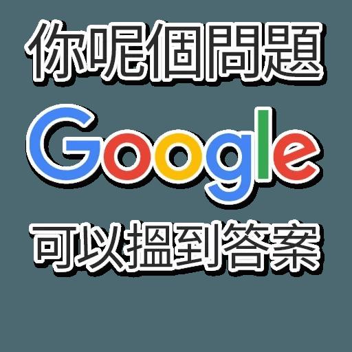 香港頻道日常 - Sticker 6