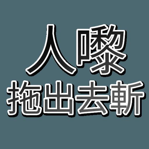 香港頻道日常 - Sticker 9